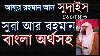 Surah Ar Rahman with Bangla meaning. Recited by As Sudais. সুরা আর রহমান