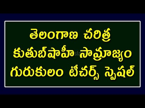 Telangana History || Gk questions (Qutub Shahi Dynasty) || గురుకులం టీచర్స్ స్పెషల్