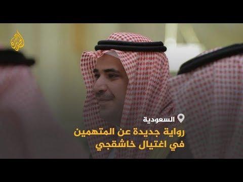 رواية سعودية جديدة تكشف مواقع تواجد متهمين بقضية اغتيال خاشقجي  - نشر قبل 6 ساعة