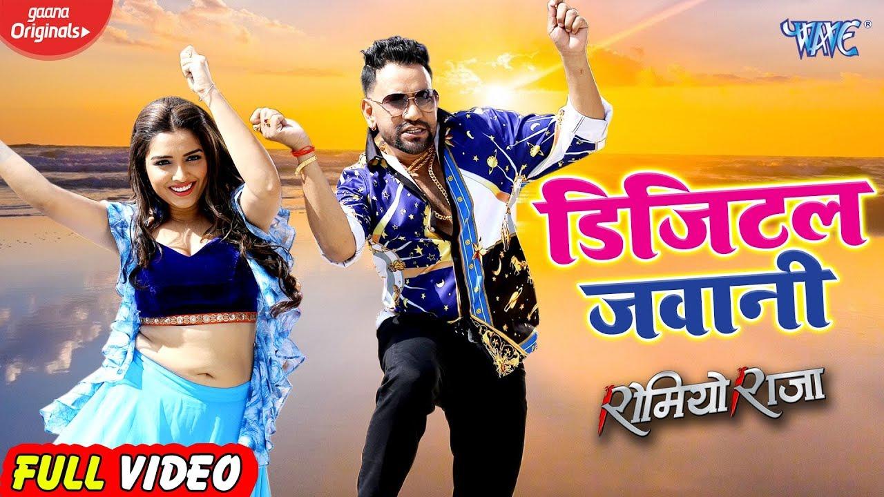 Download #HD VIDEO - डिजिटल जवानी | Dinesh Lal Yadav, Amrapali Dubey | Romeo Raja | Superhit Movie Song 2020