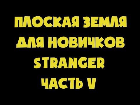 Плоская земля для новичков, часть 5  Итог  Видео от Stranger