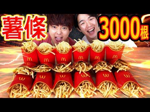 超級大胃王挑戰吃光3000根麥當勞薯條! 和真正的大胃王一起挑戰上次三倍的量【ft. 吃貨豪豪】