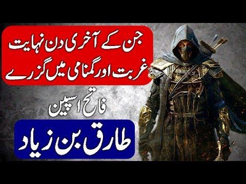 History of Tariq bin Ziyad / Conqueror of spain. Hindi & Urdu
