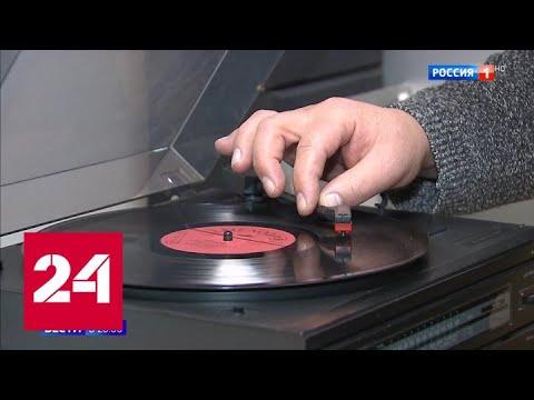 """Расставание с """"Мелодией"""": знаменитая фирма звукозаписи продана на аукционе - Россия 24"""