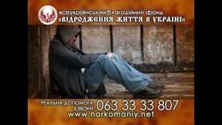 видео Центр лечения наркомании в Одессе