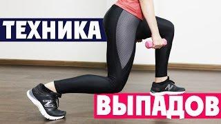 ТЕХНИКА ВЫПАДОВ | Упражнения для Ягодиц | HOW TO DO LUNGES [90-60-90]