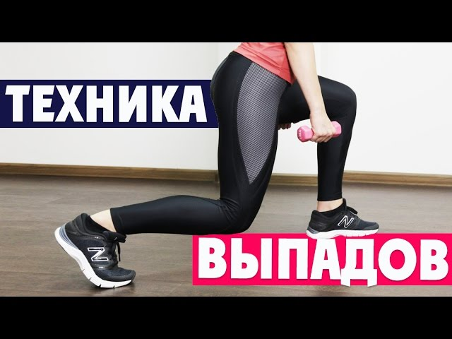 ТЕХНИКА ВЫПАДОВ | Упражнения для Ягодиц | HOW TO DO LUNGES [90-60-90]