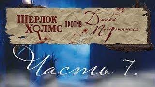 Шерлок Холмс против Джека Потрошителя. Часть 7.