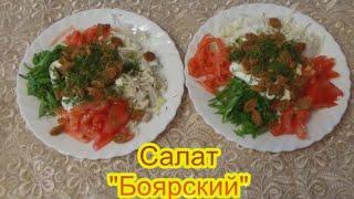 Салат Боярский вкусные праздничные закуски и салаты рецепты
