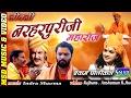 Shree Narharpuri Ji Maharaj Ki Katha 2017: Part 1 :sing * Shyam Paliwal* video