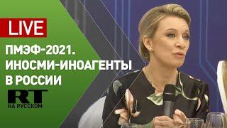 Прямая трансляция. Деловой завтрак с Марией Захаровой «ИноСМИ-иноагенты в России»