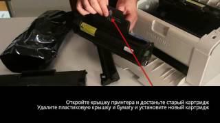 Як встановити картридж MLT-D101S в принтер Samsung ML 2165