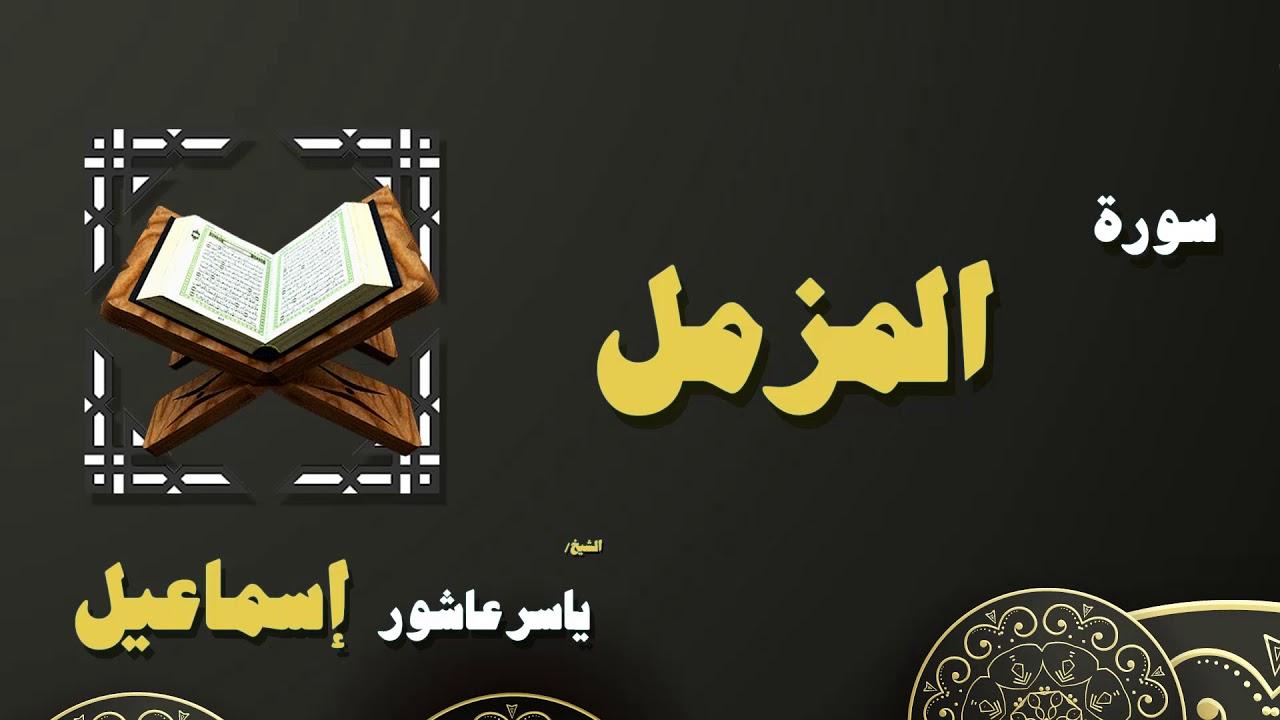 القران الكريم بصوت الشيخ ياسر عاشور إسماعيل | سورة المزمل