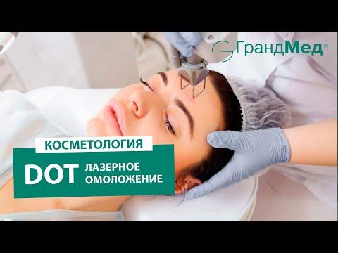 Лазерное ДОТ-омоложение (LAFT) в клинике ГрандМед