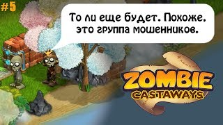 Зомби Ферма прохождение #5 Подозрение в Мошенничестве Лиги, постройка Замка и Университета