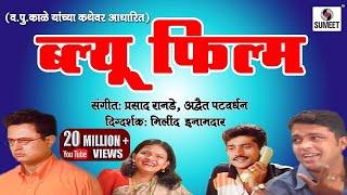 vuclip Blue Flim | Marathi Natak | Va Pu kale| | Sumeet Music