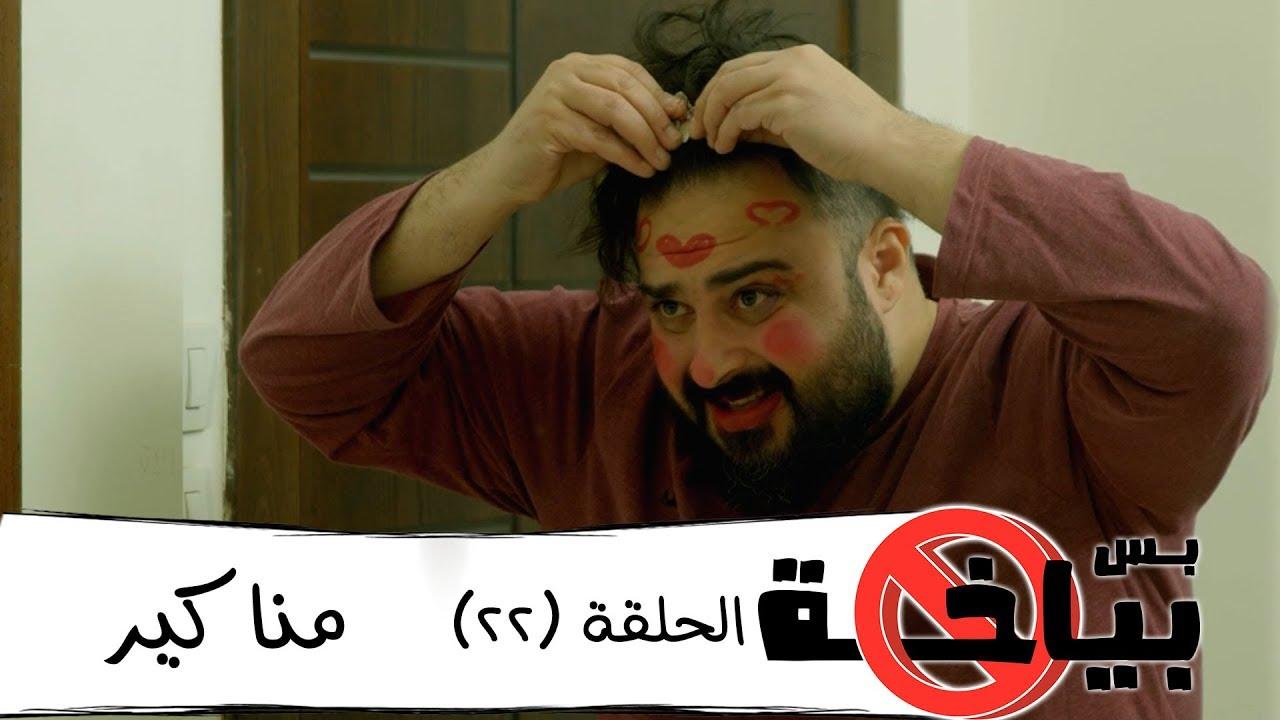 بس بياخة 2019 - الحلقة الثانية  و العشرون  - منا كير