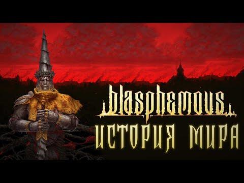 История Мира Blasphemous | Кастодия Греха