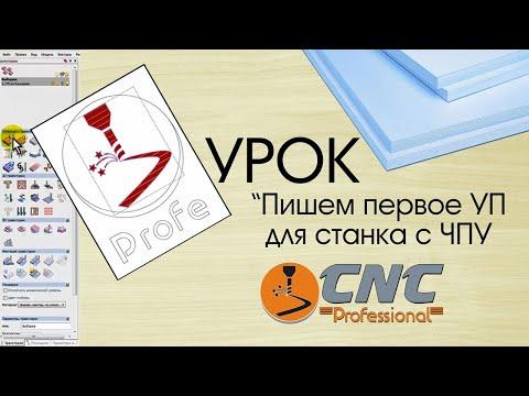Написание 13 УП-шек + ФРЕЗЕРОВКА на станке с ЧПУ.  Часть 1  CNC-Profi