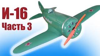 Авіамоделізм / Оновлений І-16 / Капот і хвіст / ALNADO