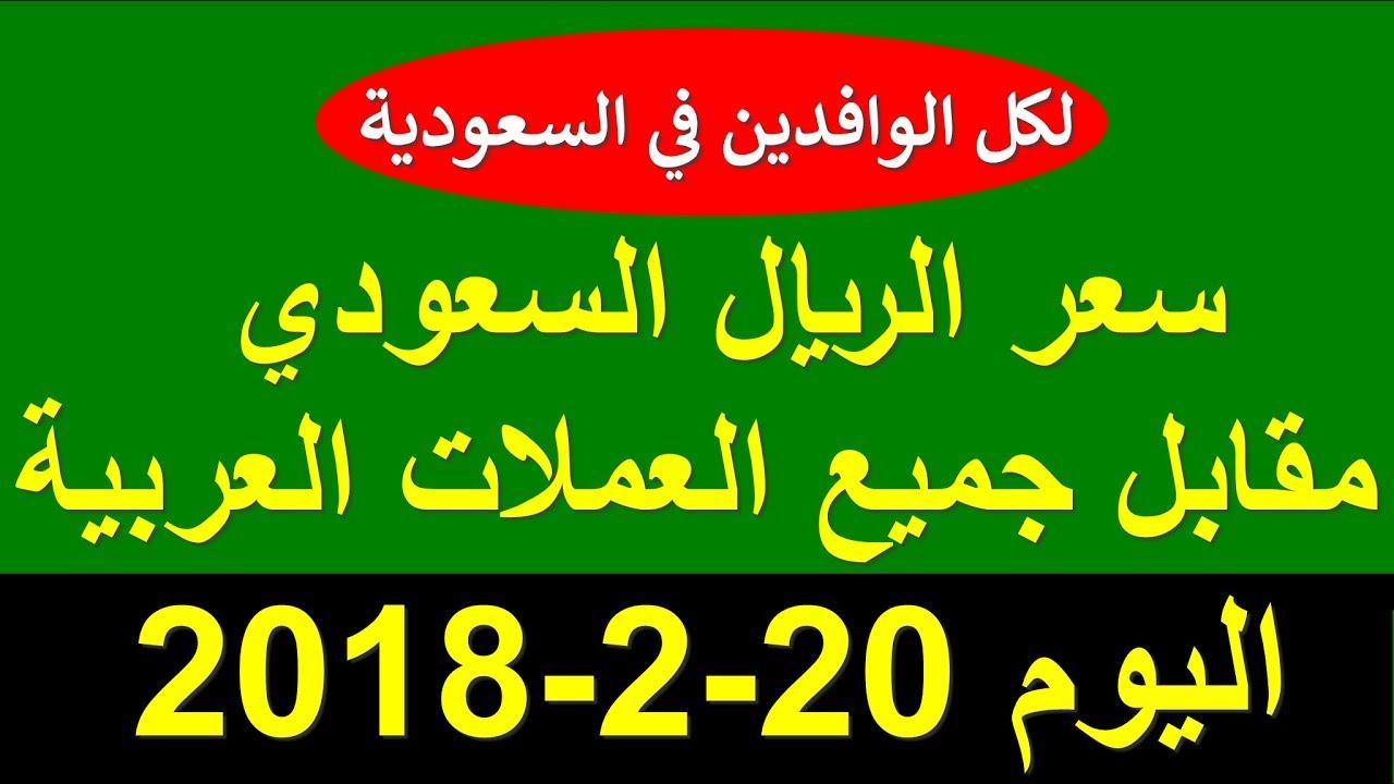سعر الريال السعودي اليوم 20 2 2018 مقابل عملات جميع الدول العربية هام لكل الوافدين في السعودية Youtube