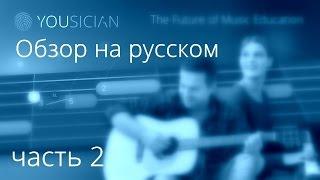 Yousician - обзор на русском. Часть вторая (1.03.2017)