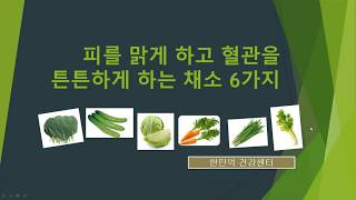 피를 맑게하고 혈관을 튼튼하게 하는 채소6가지
