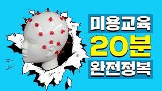 PORICA TV - 숏헤어 디스커넥 1부 (송파 미용…