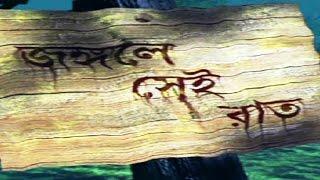 Jungle E Sei Raat (Bangla)