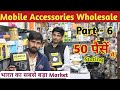 Mobile Accessories Wholesale part - 6. !!  Delhi Mobile Market Wholesale.