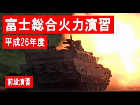 [FHDノーカット] 前段演習 平成26(2014)年度 富士総合火力演習 総火演 第一学校予行