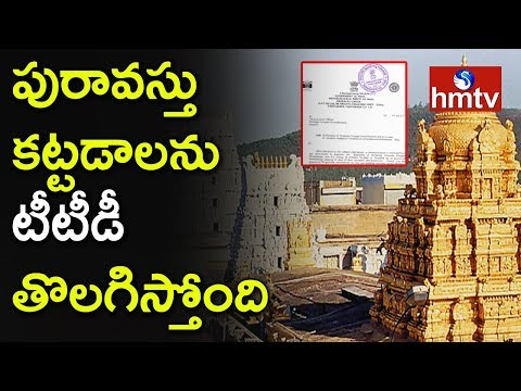 Archaeological Survey Of India Writes Letter To TTD | Tirupati | Telugu News | hmtv