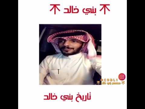الفرق بين بني خالد و الخوالد Youtube