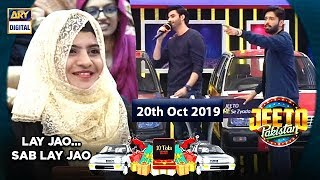 Jeeto Pakistan | Special Guest | Agha Ali | 20th October 2019