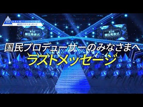 PRODUCE 101 JAPAN|国民プロデューサーのみなさまへ練習生のラストメッセージ(36位~60位の練習生)
