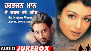 HARBHAJAN MANN DE DARD BHARE GEET | AUDIO JUKEBOX | PUNJABI SONGS | T-SERIES APNA PUNJAB