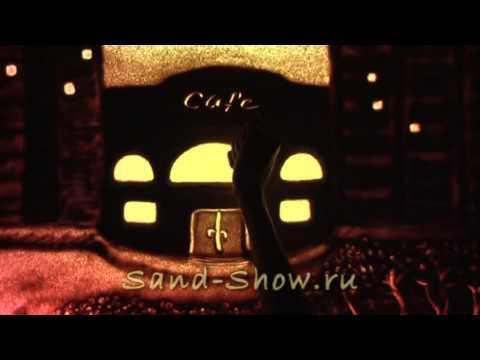 анимация песка