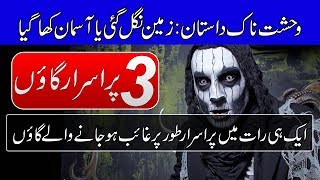 3 Truly Bizarre And Chilling Villages Purisrar Dunya Mysterious Places Urdu Documentary
