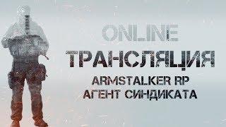 ARMSTALKER RP. Ограбление бара #9