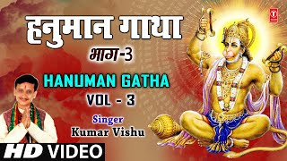Hanuman Gatha 3 By Kumar Vishu [Full Song] - Hanumaan Gatha Vol.1