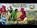 देसी IPL मारवाड़ी काॅमेडी । Desi IPL Marwadi Comedy । fun with singh