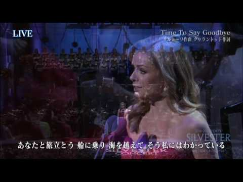 Time To Say Goodbye キャサリン・ジェンキンス Katherine Jenkins