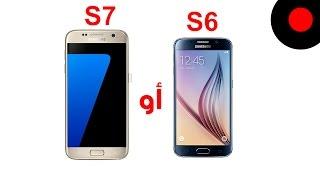 أغير من Galaxy S6 للـ Galaxy S7 أو لا ؟