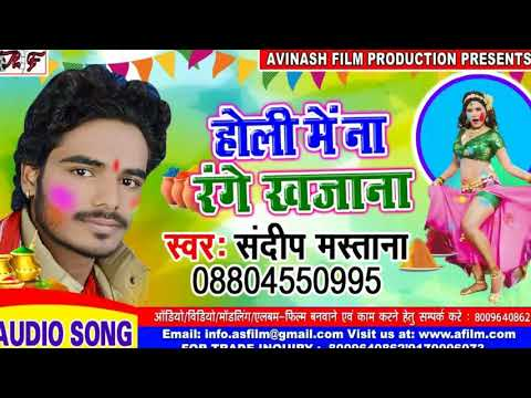 Sandeep Mastana |Holi Me Na Range Khajana|New Bhojpuri Holi Song 2018