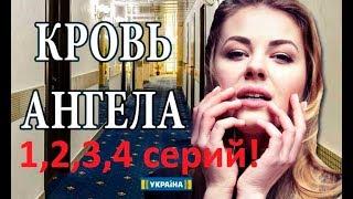 ОЧЕНЬ КЛАССНАЯ МЕЛОДРАМА *Кровь Ангела 1,2,3,4 серий! Премьера 2018!