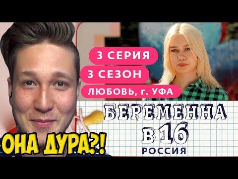 БЕРЕМЕННА В 16. РОССИЯ | 3 СЕЗОН, 3 ВЫПУСК | ЛЮБОВЬ, УФА