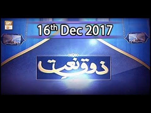 Zauq-e-Naat - 16th December 2017 - ARY Qtv