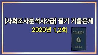 [사회조사분석사2급] 2020년 1,2회 필기 기출문제