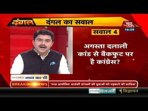 DANGAL: AUGUSTA या RAFALE  - कौन जाएगा जेल? | CONGRESS | BJP | MODI | GANDHI | Dilli Tak