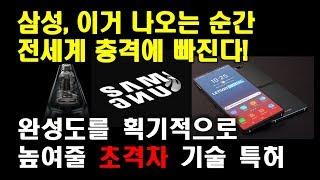 삼성, 완성도 끝판왕 출시하면 전세계 충격~!